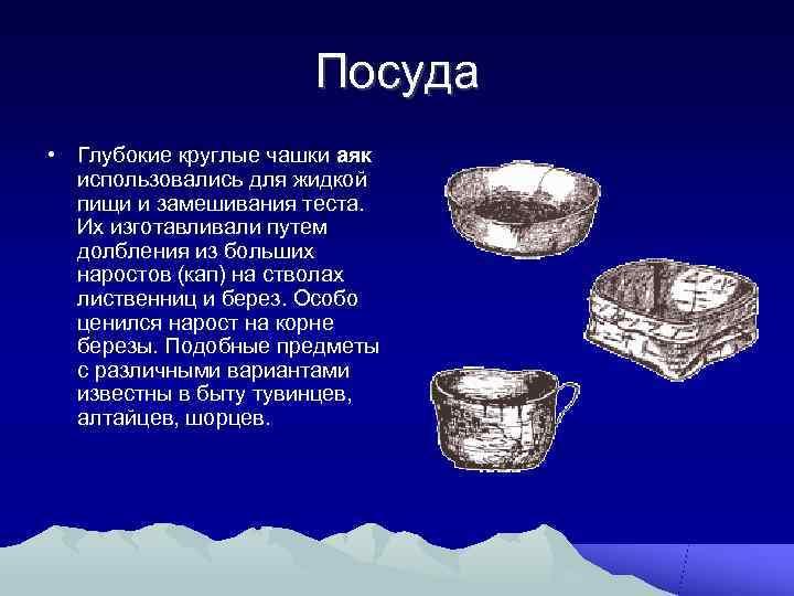 Посуда • Глубокие круглые чашки аяк  использовались для