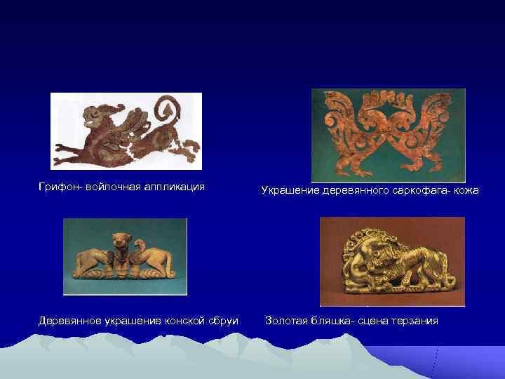 Грифон- войлочная аппликация   Украшение деревянного саркофага- кожа Деревянное украшение конской сбруи
