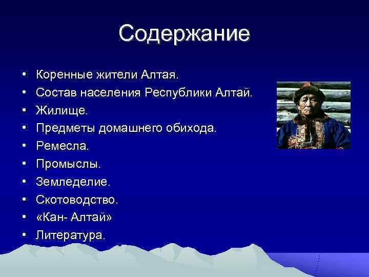 Содержание •  Коренные жители Алтая.  •  Состав