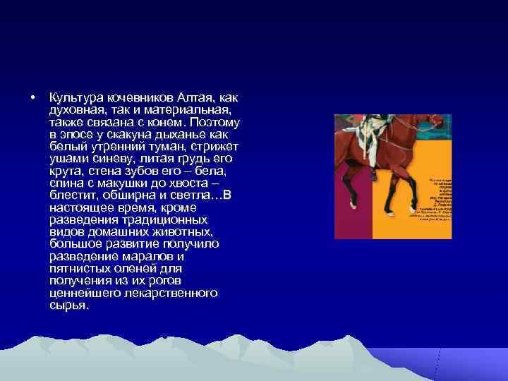 •  Культура кочевников Алтая, как духовная, так и материальная, также связана с