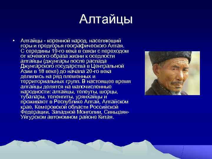 Алтайцы •  Алтайцы - коренной народ, населяющий горы