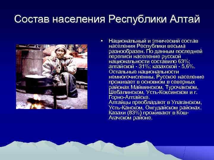 Состав населения Республики Алтай   •  Национальный и этнический состав