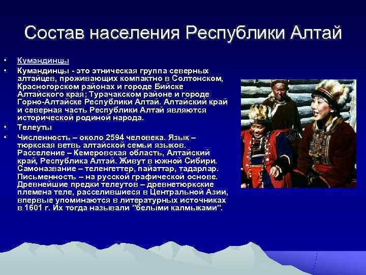 Состав населения Республики Алтай •  Кумандинцы - это этническая группа северных алтайцев,