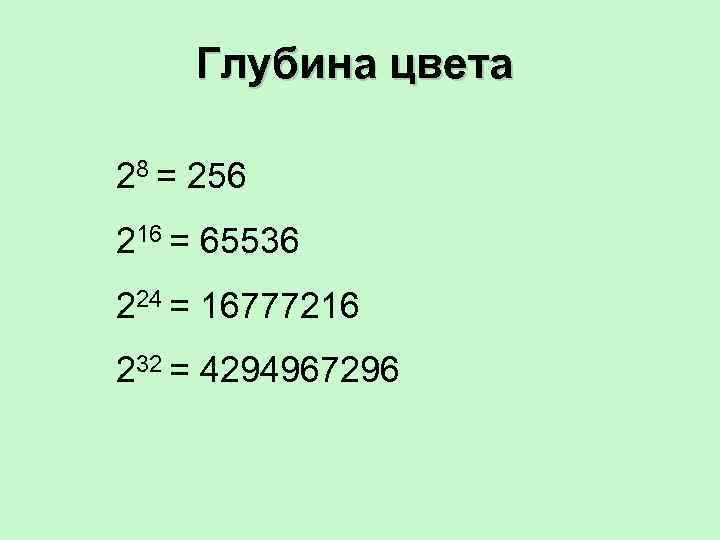Глубина цвета 28 = 256 216 = 65536 224 = 16777216 232