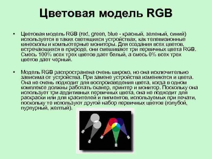 Цветовая модель RGB •  Цветовая модель RGB (red, green, blue