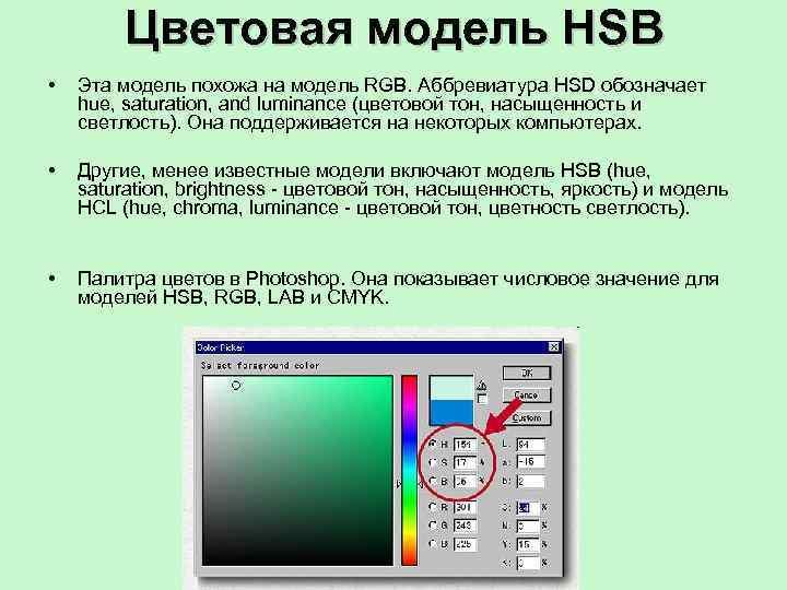 Цветовая модель HSB •  Эта модель похожа на модель RGB.