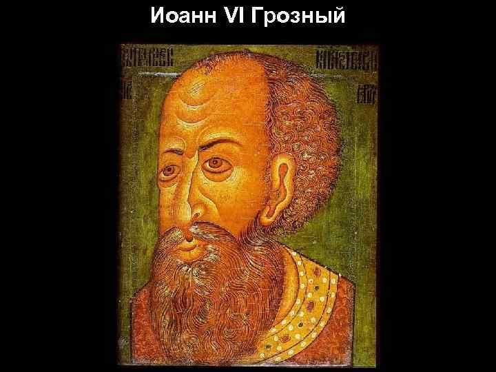 Иоанн VI Грозный