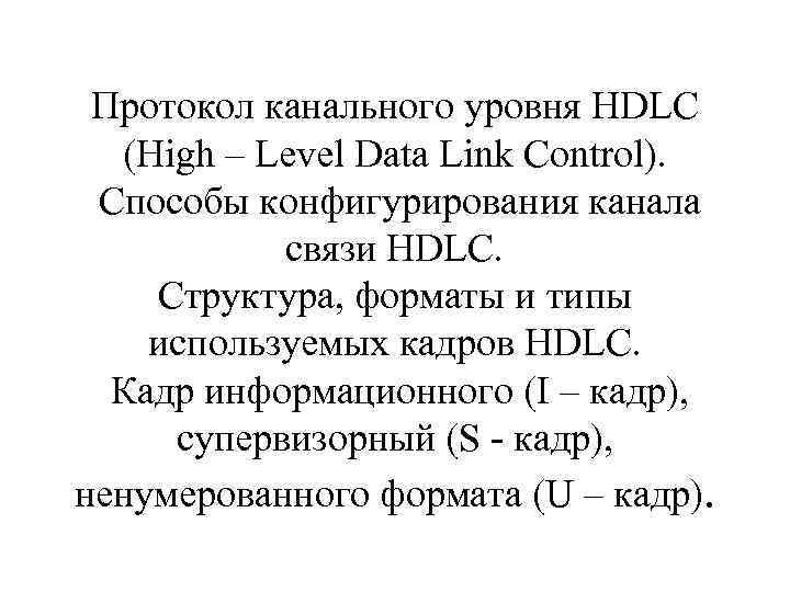 Протокол канального уровня HDLC (High – Level Data Link Control).  Способы конфигурирования