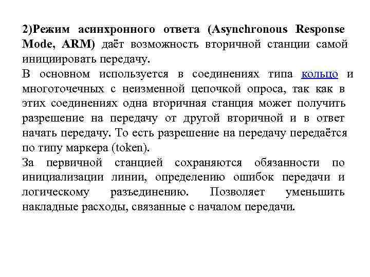 2)Режим асинхронного ответа (Asynchronous Response Mode,  ARM) даёт возможность вторичной станции самой инициировать