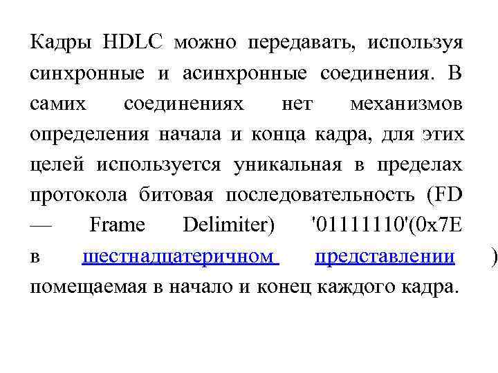 Кадры HDLC можно передавать,  используя синхронные и асинхронные соединения.  В самих соединениях