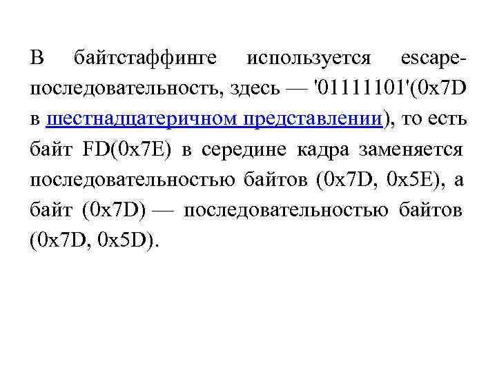 В байтстаффинге используется escape- последовательность, здесь — '01111101'(0 x 7 D в шестнадцатеричном представлении),