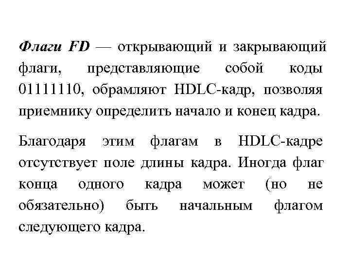Флаги FD — открывающий и закрывающий флаги,  представляющие собой коды 01111110,  обрамляют
