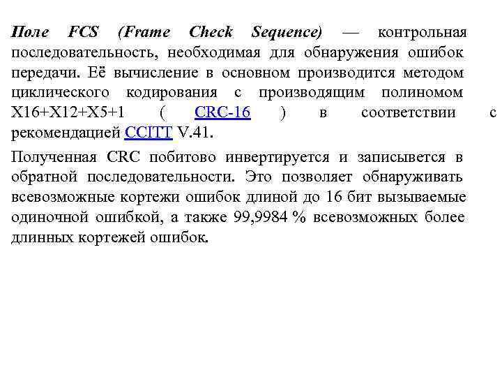 Поле FCS (Frame Check Sequence) — контрольная последовательность,  необходимая для обнаружения ошибок передачи.