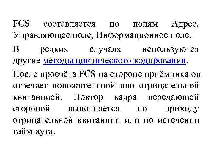 FCS составляется по полям Адрес,  Управляющее поле, Информационное поле.  В редких случаях