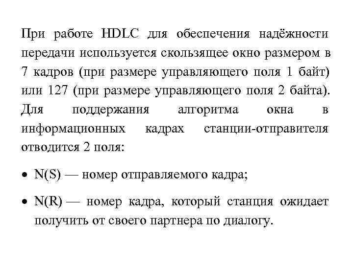 При работе HDLC для обеспечения надёжности передачи используется скользящее окно размером в 7 кадров