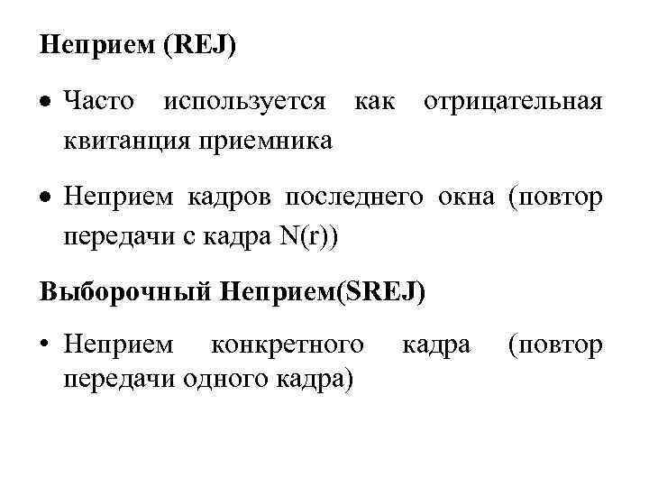 Неприем (REJ)  Часто используется как отрицательная  квитанция приемника  Неприем кадров последнего