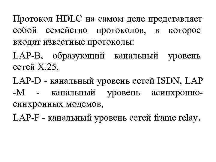 Протокол HDLC на самом деле представляет собой семейство протоколов,  в которое входят известные