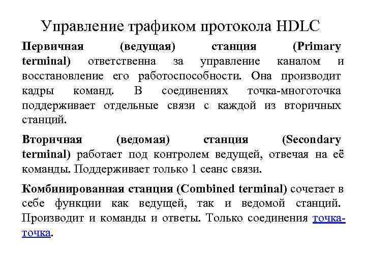 Управление трафиком протокола HDLC Первичная  (ведущая)  станция  (Primary terminal)