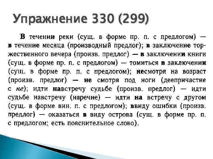 Упражнение 330 (299)