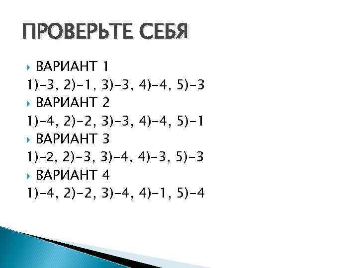 ПРОВЕРЬТЕ СЕБЯ  ВАРИАНТ 1 1)-3, 2)-1, 3)-3, 4)-4, 5)-3  ВАРИАНТ 2 1)-4,