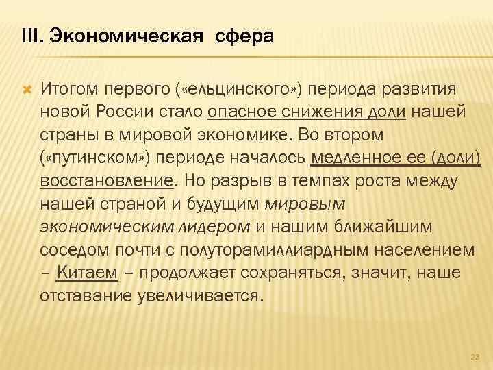 III. Экономическая сфера Итогом первого ( «ельцинского» ) периода развития новой России стало опасное