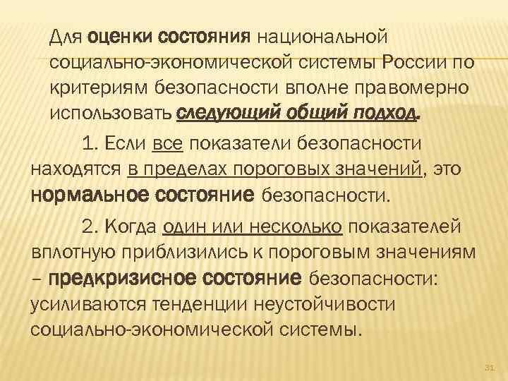 Для оценки состояния национальной  социально-экономической системы России по  критериям безопасности вполне