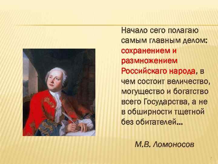 Начало сего полагаю самым главным делом: сохранением и размножением Российскаго народа, в чем состоит