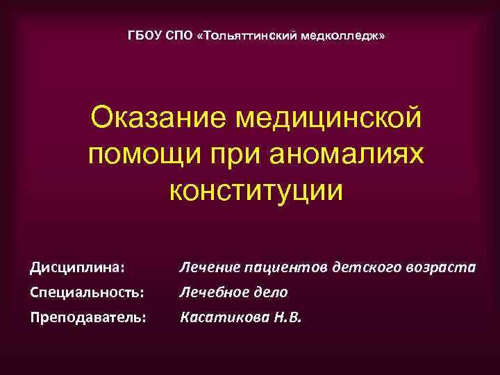 ГБОУ СПО «Тольяттинский медколледж»  Оказание медицинской  помощи при аномалиях