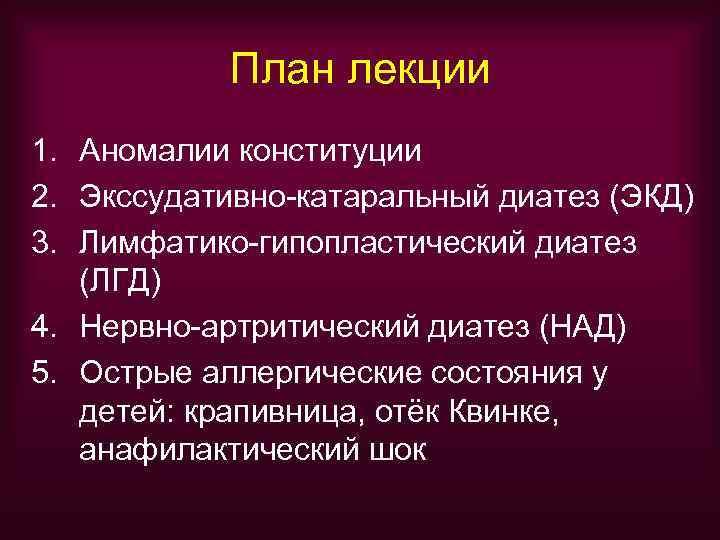 План лекции 1. Аномалии конституции 2. Экссудативно-катаральный диатез (ЭКД) 3. Лимфатико-гипопластический диатез