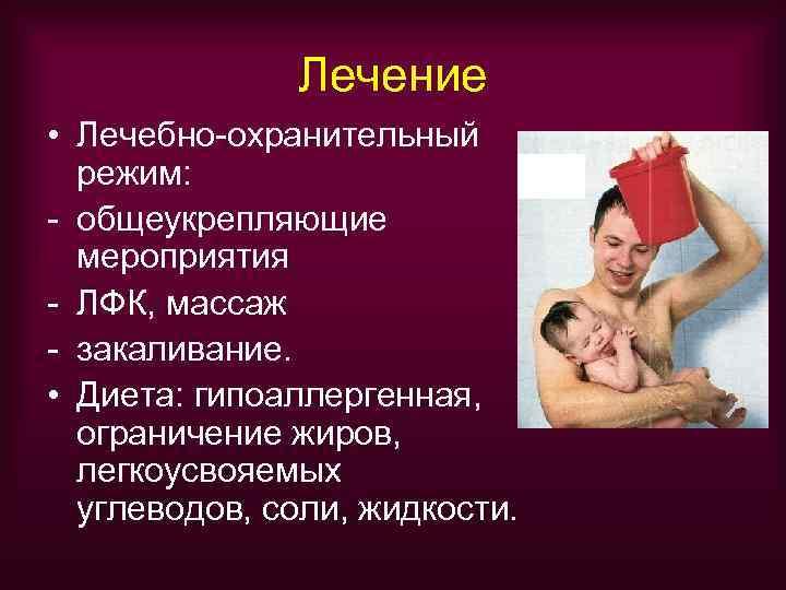Лечение • Лечебно-охранительный  режим: - общеукрепляющие  мероприятия - ЛФК,
