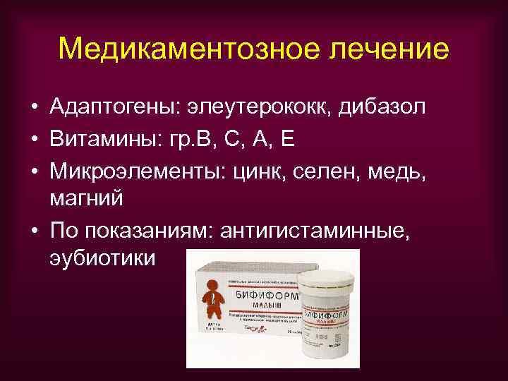 Медикаментозное лечение • Адаптогены: элеутерококк, дибазол • Витамины: гр. В, С, А, Е