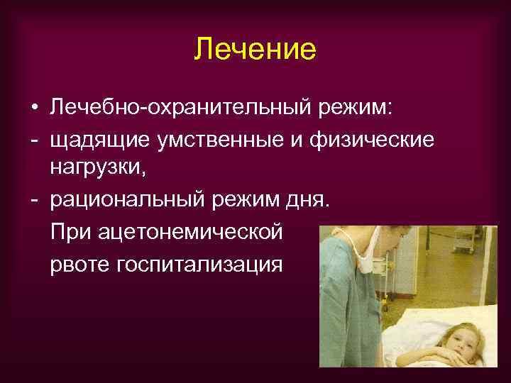 Лечение • Лечебно-охранительный режим: - щадящие умственные и физические  нагрузки,