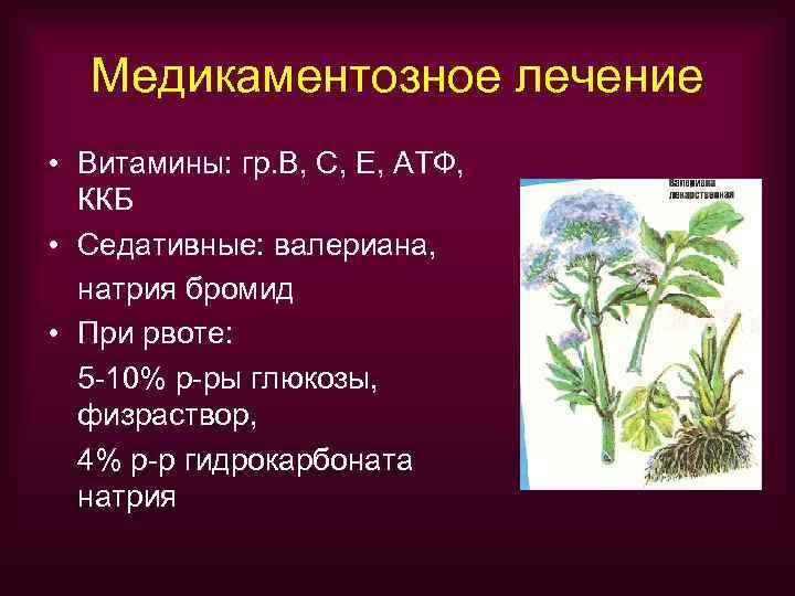 Медикаментозное лечение • Витамины: гр. В, С, Е, АТФ,  ККБ • Седативные: