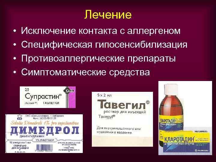 Лечение •  Исключение контакта с аллергеном •  Специфическая