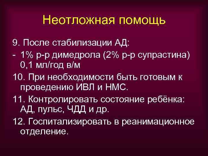 Неотложная помощь 9. После стабилизации АД: - 1% р-р димедрола (2% р-р супрастина)