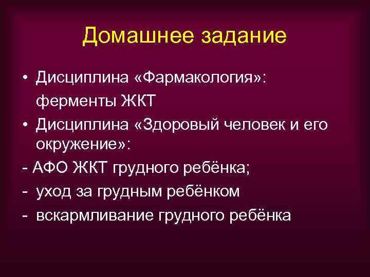 Домашнее задание • Дисциплина «Фармакология» :  ферменты ЖКТ • Дисциплина «Здоровый