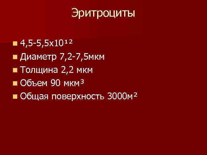 Эритроциты n 4, 5 -5, 5 х10¹² n Диаметр 7, 2