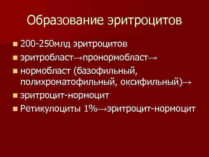 Образование эритроцитов n 200 -250 млд эритроцитов n эритробласт→пронормобласт→ n нормобласт (базофильный, полихроматофильный,