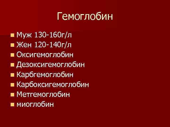 Гемоглобин n Муж 130 -160 г/л n Жен 120 -140 г/л