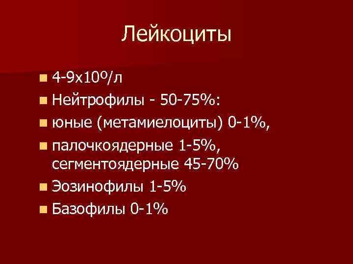 Лейкоциты n 4 -9 х10º/л n Нейтрофилы - 50 -75%:
