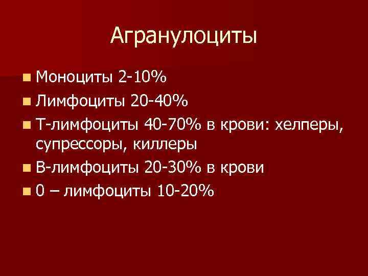 Агранулоциты n Моноциты 2 -10% n Лимфоциты 20 -40% n Т-лимфоциты