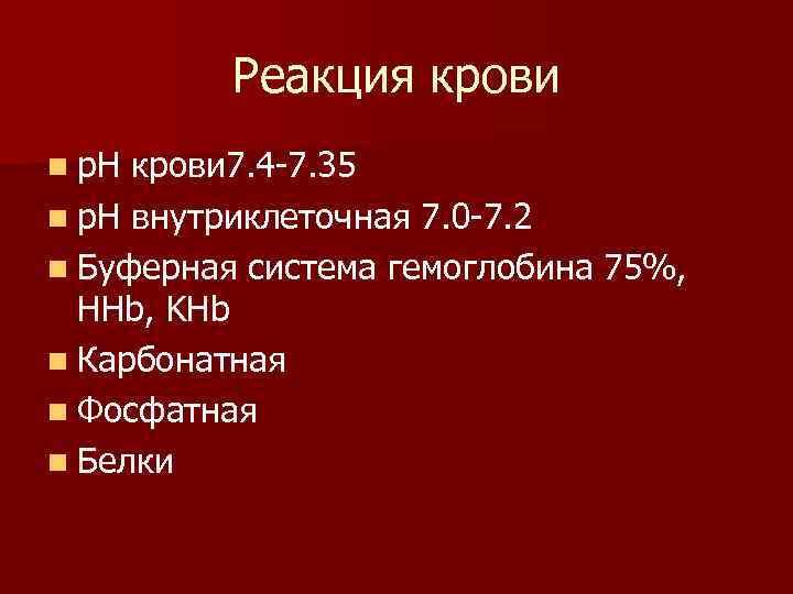 Реакция крови n р. Н крови 7. 4 -7. 35 n