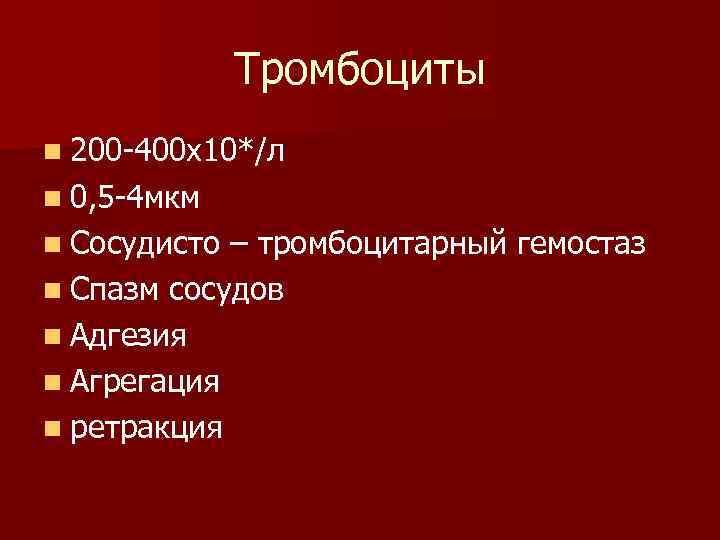 Тромбоциты n 200 -400 х10*/л n 0, 5 -4 мкм n