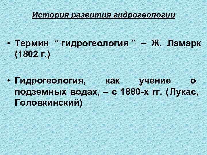 "История развития гидрогеологии  • Термин "" гидрогеология "" – Ж. Ламарк"