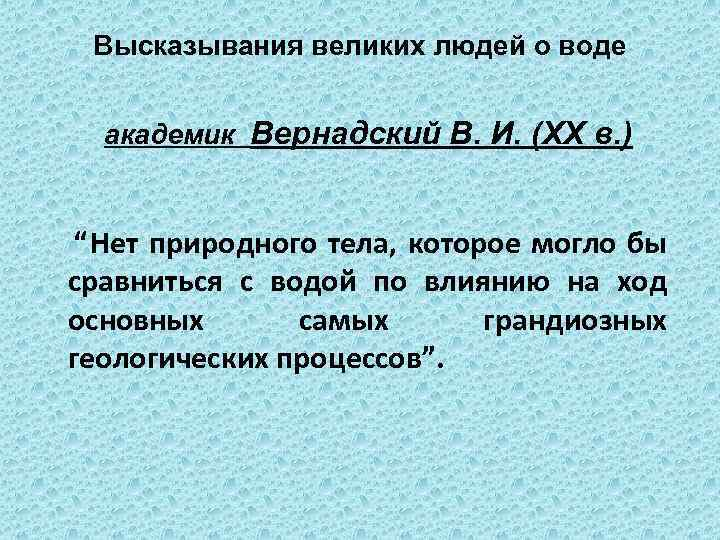 Высказывания великих людей о воде академик Вернадский В. И. (XX в. )