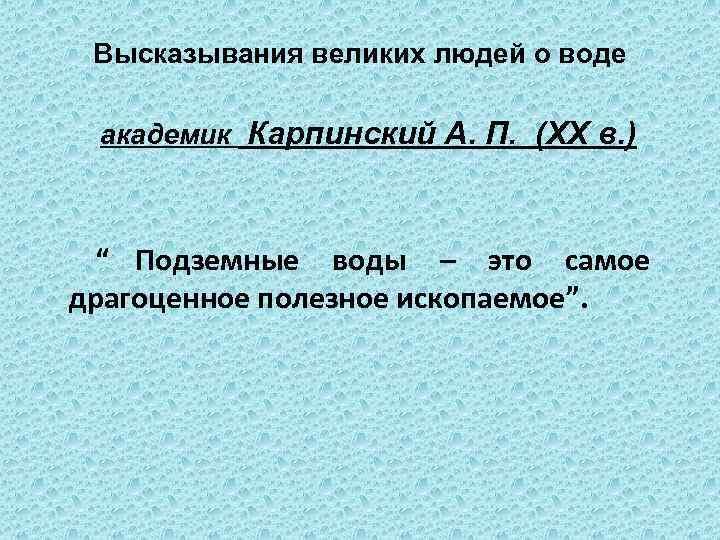 Высказывания великих людей о воде  академик Карпинский А. П. (XX в. )
