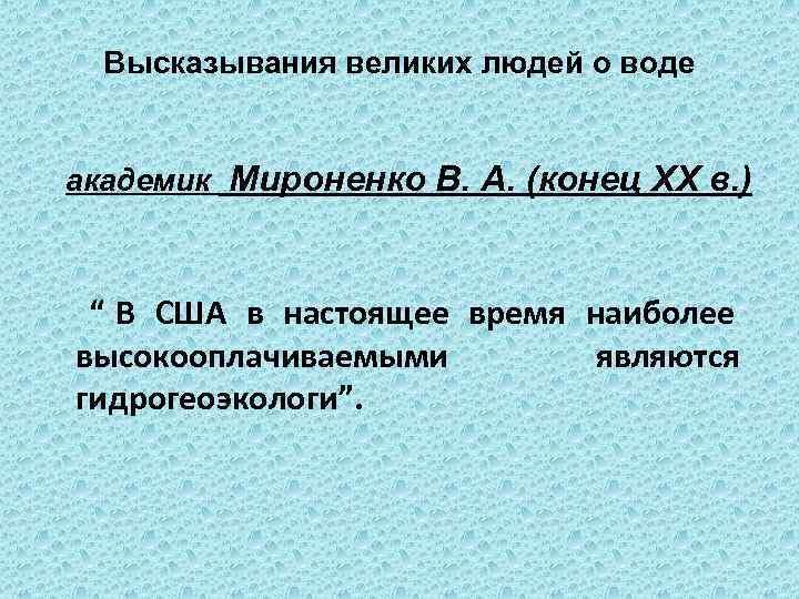 Высказывания великих людей о воде  академик Мироненко В. А. (конец XX в.