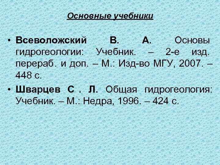 Основные учебники  • Всеволожский  В. А.  Основы  гидрогеологии:
