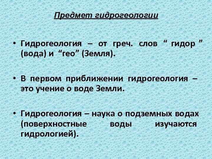 """Предмет гидрогеологии  • Гидрогеология – от греч. слов """" гидор"""