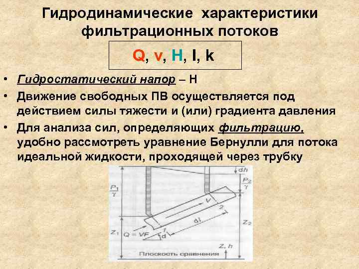 Гидродинамические характеристики   фильтрационных потоков    Q, v, H, I,